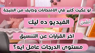 مش عارف افرح بالاجازة بسبب التفكير في النتيجة والعك الي عملته في الامتحانات