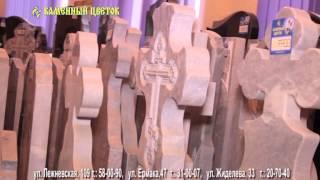 Каменный цветок (изготовление памятников)(Каменный цветок (изготовление памятников), 2015-04-22T12:03:03.000Z)