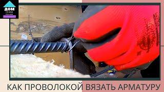 видео Вязка арматуры для ленточного фундамента при помощи крючка