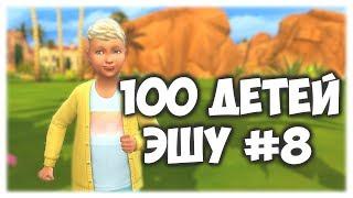 [The sims 4] 100 детей Эшу #8 Сел на шпагат - Easy Labs
