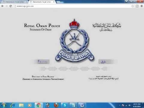 Oman Visa Check Online , Visa check for Oman.