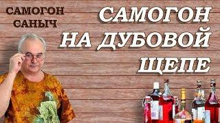 Самогон на ДУБОВОЙ ЩЕПЕ - от ТЕОРИИ до ДЕГУСТАЦИИ / Рецепты настоек