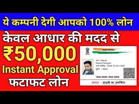 рдХреЗрд╡рд▓ рдЖрдзрд╛рд░ рдХрд╛рд░реНрдб рд╕реЗ рд▓реЛрди-ЁЯСМGet тВ╣50,000 Loan instantly | without Salary slip loan | instantly Approval