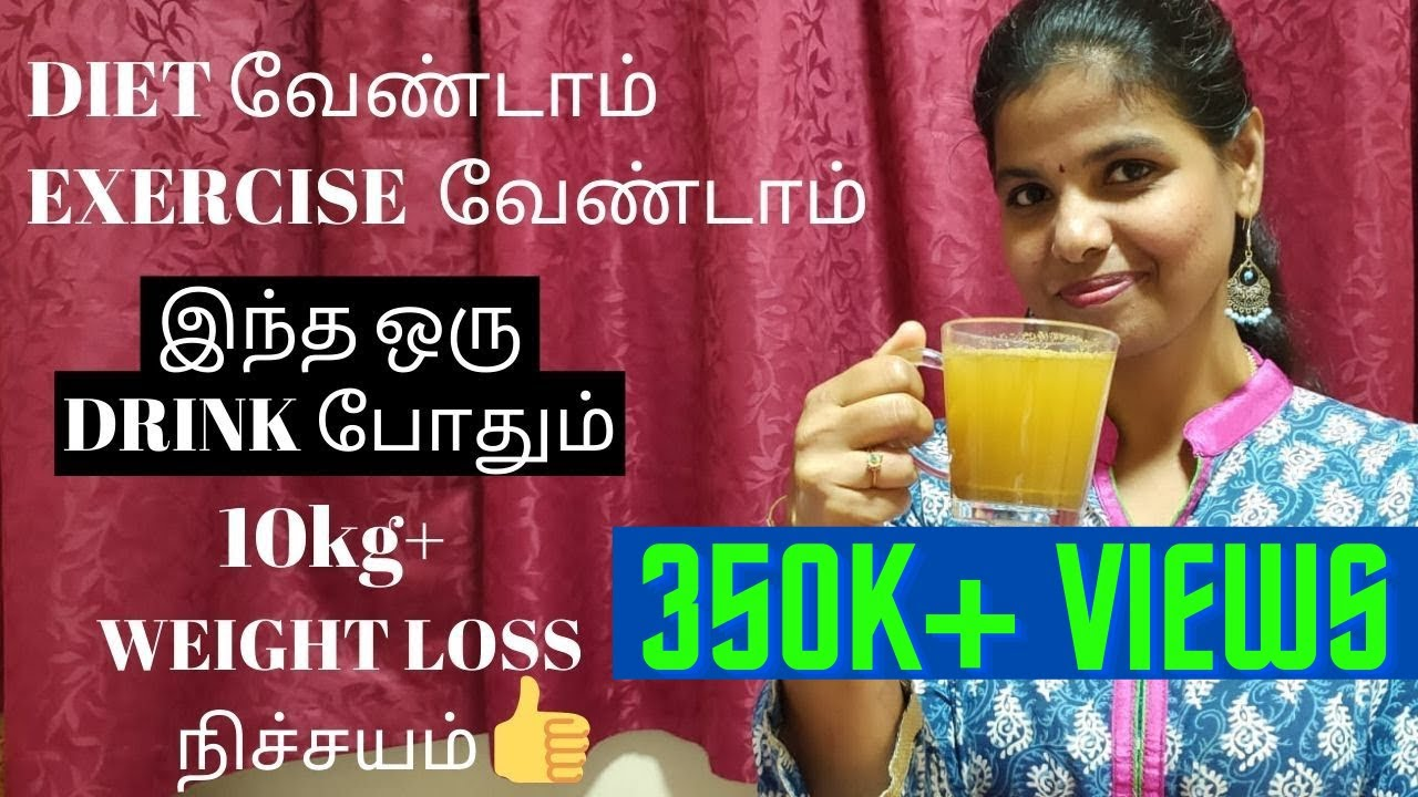 MAGIC DRINK FOR FAST WEIGHT LOSS | NO Diet, NO Exercise Weight Loss drink 100% PROVEN RESULT