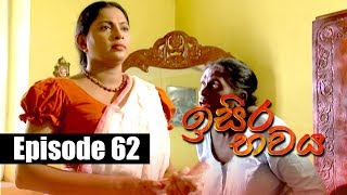 Isira Bawaya | ඉසිර භවය | Episode 62 | 27 - 07 - 2019 | Siyatha TV Thumbnail