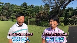 【インタビュー】高津プロの練習ラウンド!中村プロも同行しちゃいました!TEAM ONESTAR頑張ります!!!応援よろしくお願い致します!