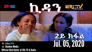 ERi-TV New Drama Series: ኪዳን - ሓዳስ ተኸታታሊት ፊልም - 2ይ ክፋል - Kidan (Part 2)