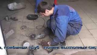Глушитель на авто Volkswagen Touareg .Ремонт глушителей в СПБ . Качество.(, 2013-10-01T09:04:43.000Z)
