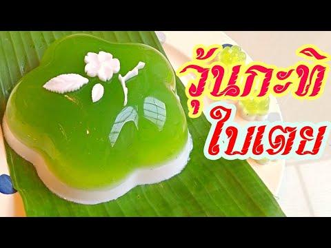 วุ้นกะทิใบเตย วิธีการทําวุ้นใสใบเตย Thai Dessert – Pandan & Coconut Milk Jelly ของว่าง ขนมหวานไทย
