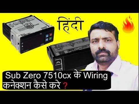 How To Do Wiring Connection With Sub Zero 7510cx Ii Sub Zero