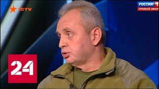 В Киеве представили план Кремля по захвату Украины. 60 минут от 04.12.18