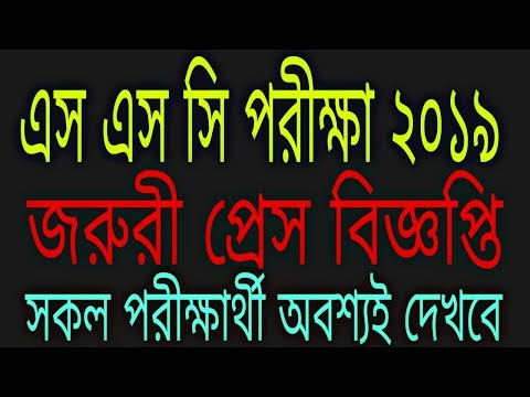 Breaking news for SSC  2019 from Ministry of Education.Some important instruction for SSC examinee