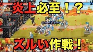 【城とドラゴン】 城ドラ初の作戦!?とってもズルい必勝法!?