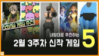 2월 3주차 내맘대로 추천하는 신작 게임 5개! | 모…