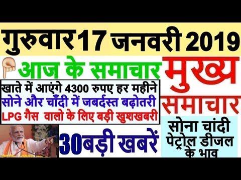 Today Breaking News ! आज 17 जनवरी के मुख्य समाचार, 17 January 2019 PM Modi, Petrol, Uidai, DLS Bhai