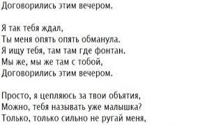 Текст песни: Обманула.