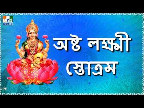 ASHTA LAKSHMI STOTRAM SUMANASA VANDITHA BENGALI   LAKSHMI DEVI STOTRAS   BHAKTHI SONGS