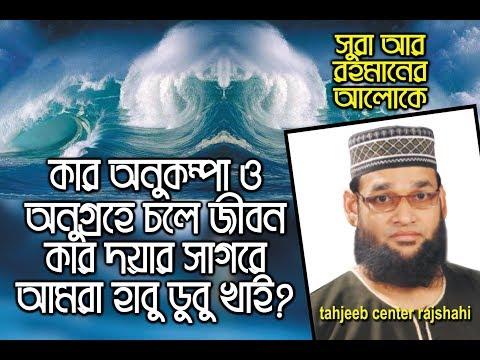 মহান আল্লাহ তাঁর বান্দার প্রতি কত বেশী দয়াশীল New Islamic Bangla waz By Nasir Iqbal Bin Shafia