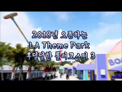 LA Theme Park 짜릿한 스릴 롤러코스터 3