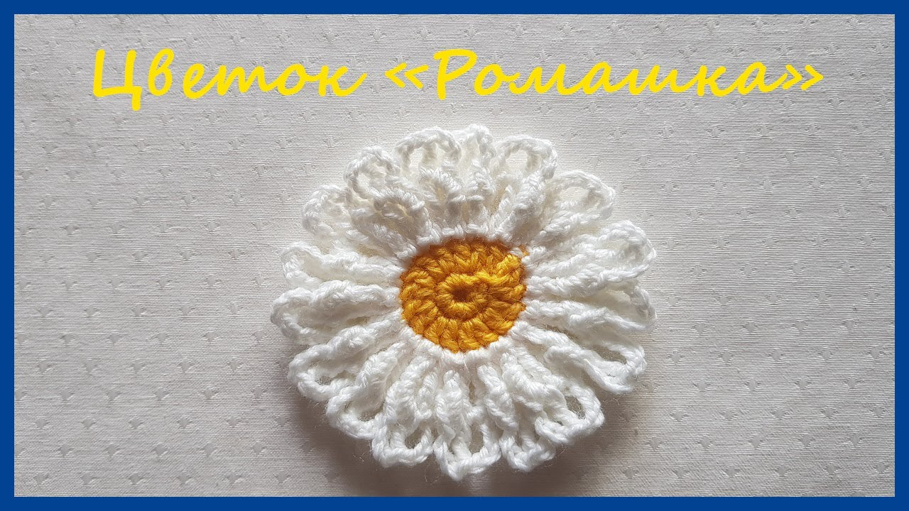 цветок ромашка вязание крючком Flower Camomile Crochet