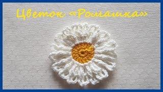 Цветок «Ромашка» ✿ Вязание крючком ✿  Flower