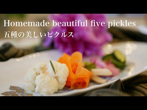 "YouTube recipe ""Homemade five beautiful pickles"" / ""自家製 五種の美しいピクルス"""