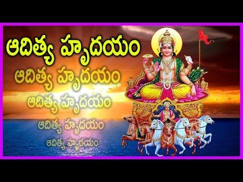 Aditya Hrudayam Stotram - Telugu Devotional Songs | Rose Telugu Movies