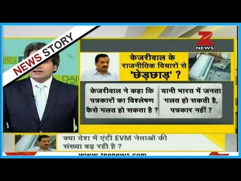 DNA: Why Arvind Kejriwal is not accepting AAP's defeat in Punjab?