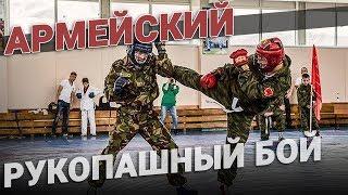 Армейский рукопашный бой. АРБ