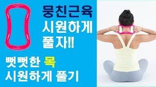 엠보링 젠링 거북목일자목뻣뻣한 목에 좋은 셀프마사지법