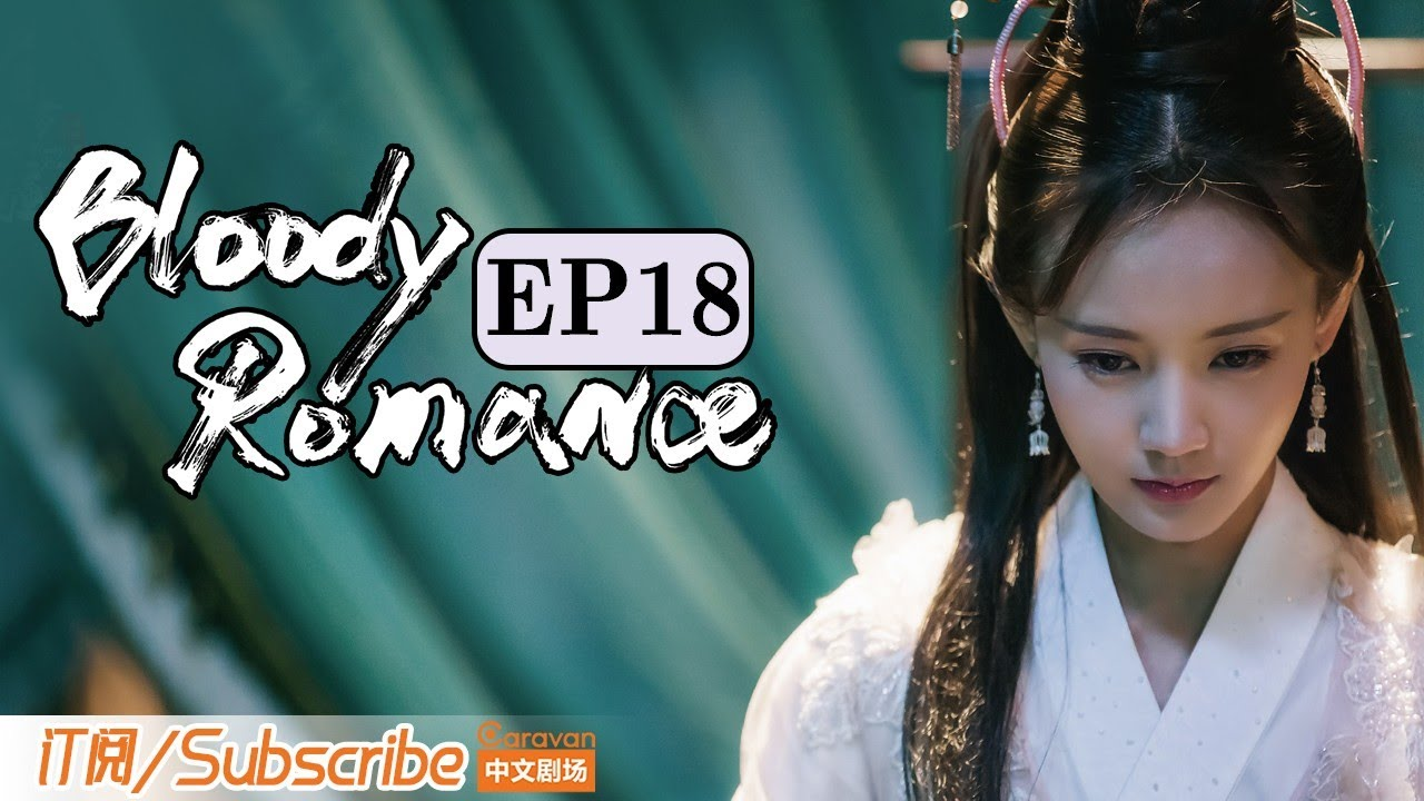 【ENG SUB】《媚者无疆》双语精简版 第十八集 Bloody Romance EP18(李一桐 / 屈楚萧 / 汪铎 / 郭雪芙)| Caravan中文剧场