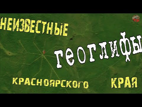 Неизвестные геоглифы Красноярского края России на Гугл картах и ГуглПланета Земля.Коловраты на земле