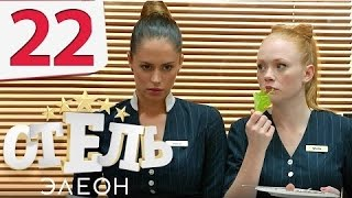 Отель Элеон 22 серия.В 2017 году Дата Выхода