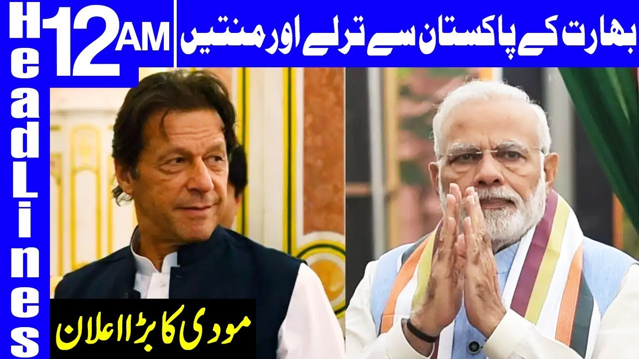 Modi Requests to Pakistan | Headlines 12 AM | 9 June 2019 | Dunya News