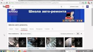 Видео-канал