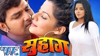 HD सुहाग - Suhaag - Bhojpuri Film Trailer 2015 | Pawan Singh ...