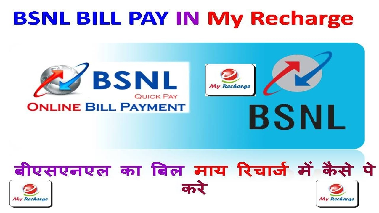 BSNL Lanlinde Bill Payment in My Recharge