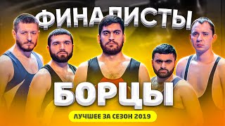 Download КВН 2019 БОРЦЫ - Лучшее за сезон / про квн / Mp3 and Videos