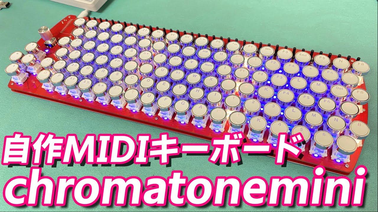 自作キーボード chromatonemini を見にいってきた in 遊舎工房   Mechanical MIDI Keyboard Review - chromatonemini