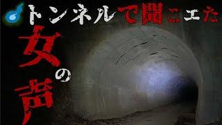 【心霊】壁に無数の…。暗闇のトンネルの中で聞こえたのは女性の霊の返事なのか…?