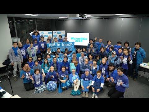 【WarmBlue2018つながる委員会】キックオフミーティング開催☆