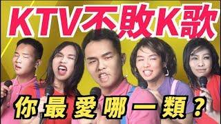 「KTV K歌六種不敗類型」變身鄧紫棋、 周興哲、 Hebe、 林俊傑