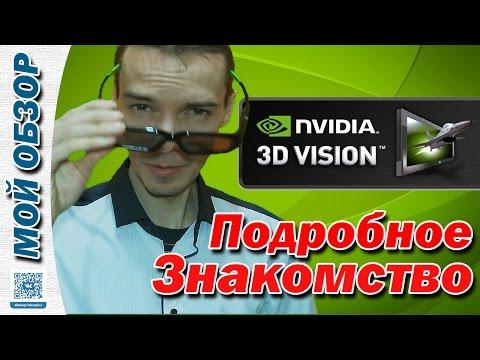 Nvidia 3D Vision Review / Обзор Стерео очков Nvidia 3D Vision By #Dinlog