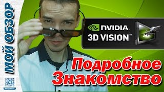 Nvidia 3D Vision Review / Обзор Стерео очков Nvidia 3D Vision by #Dinlog