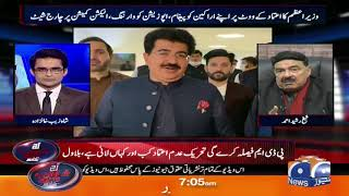 PM  Mran Khan Ki Vote Of No Confidence Ke Khitab Ke Be Sheikh Rasheed Ka Tafseeli  Nterview