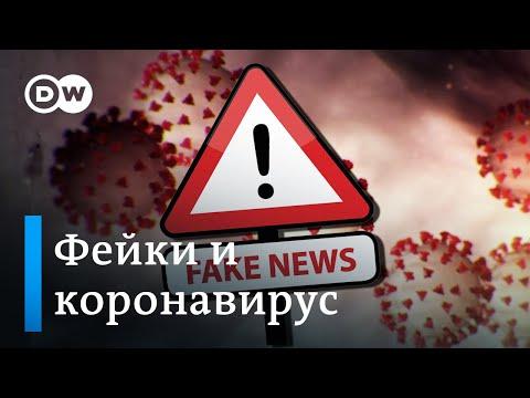 Разоблачение фейков о коронавирусе: правда и ложь о COVID-19 в интернете