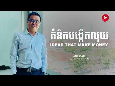 គំនិតបង្កើតលុយ Ideas that make money by Business Cambodia