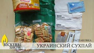 Украинский сухой паек / Ukrainian MRE