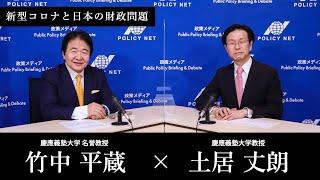 【第13回】新型コロナと日本の財政問題(土居丈朗 × 竹中平蔵)