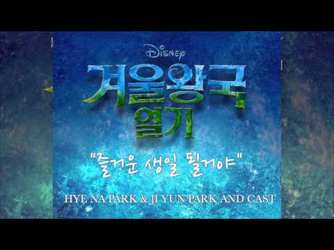 [Frozen Fever] Making Today A Perfect Day (Korean Soundtrack Size / Official)